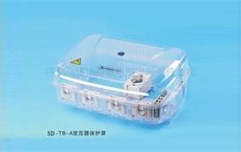 SD-TB-A变压器保护罩