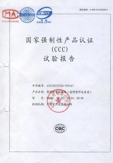 盛鼎电气--塑料配电箱箱体(透明塑料电ballbet贝博注册)试验报告