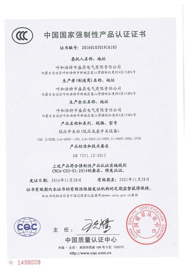 盛鼎电气--低压开关柜CCC证书