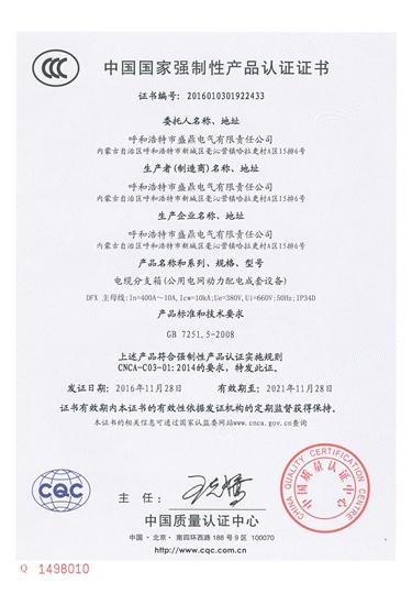 盛鼎电气--电缆分支箱CCC证书