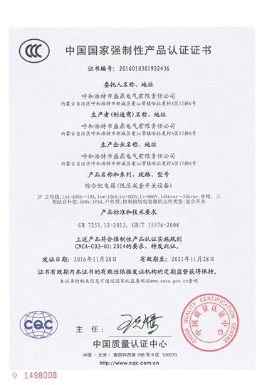 盛鼎电气--综合配电箱CCC证书