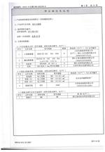 盛鼎电气--计量箱(配电板)试验报告3